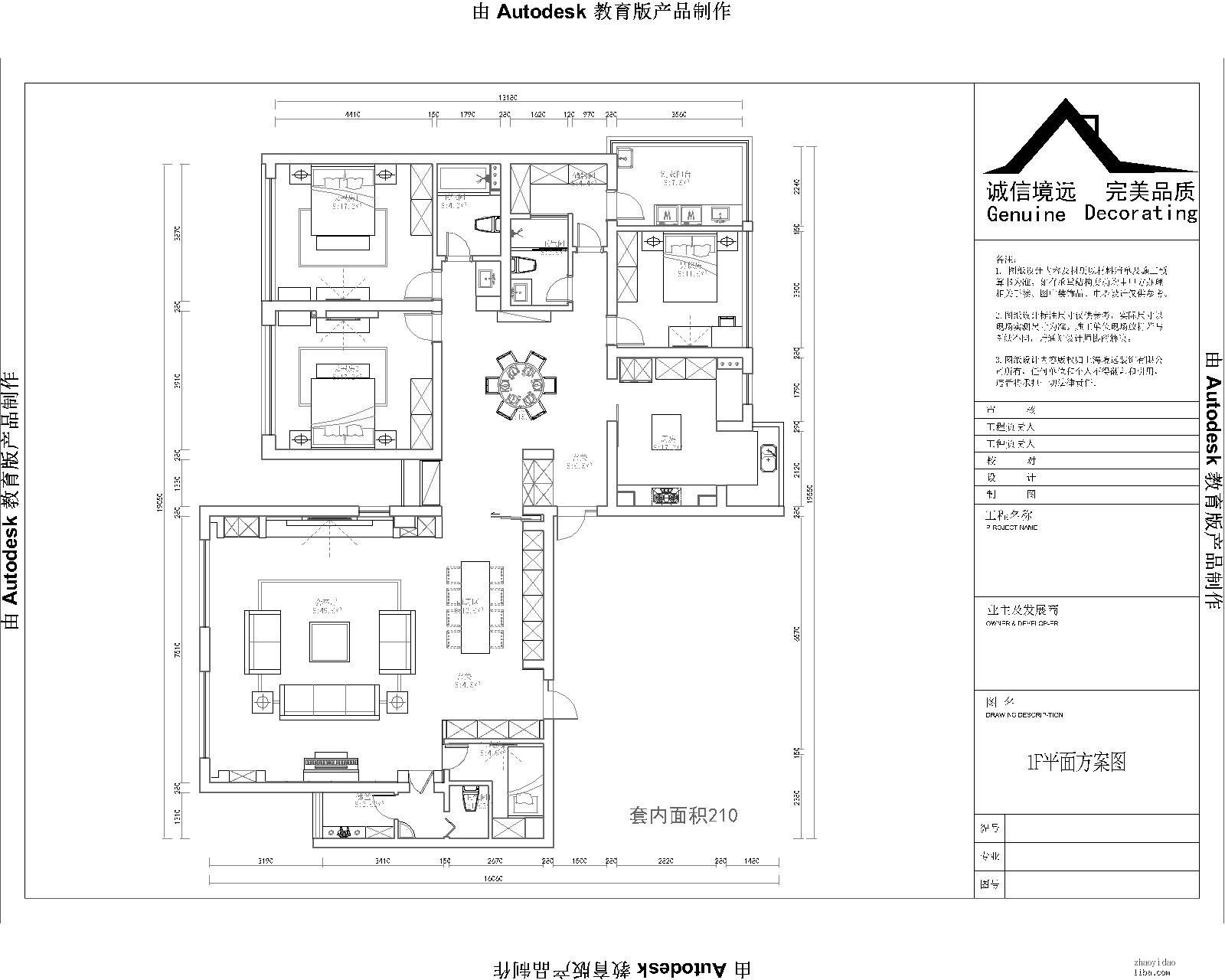 1楼平面方案图.jpg
