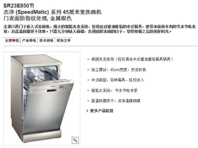 西门子洗碗机 850.jpg