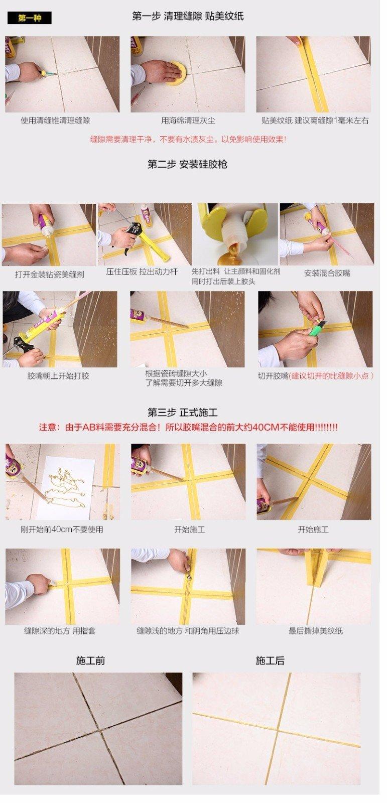 美缝方法1.jpg