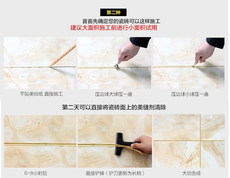 美缝方法2.jpg