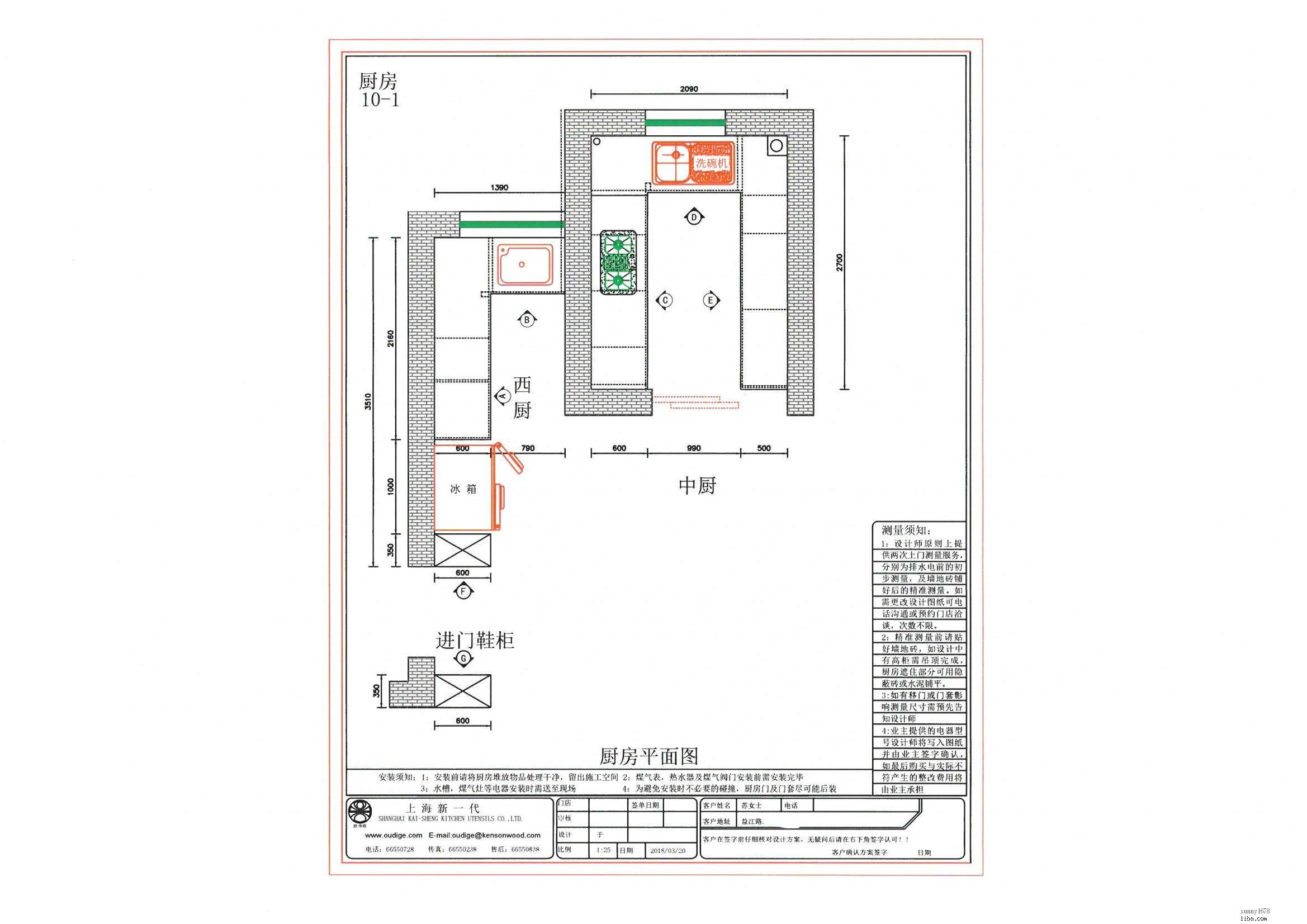 厨房平面图.jpg