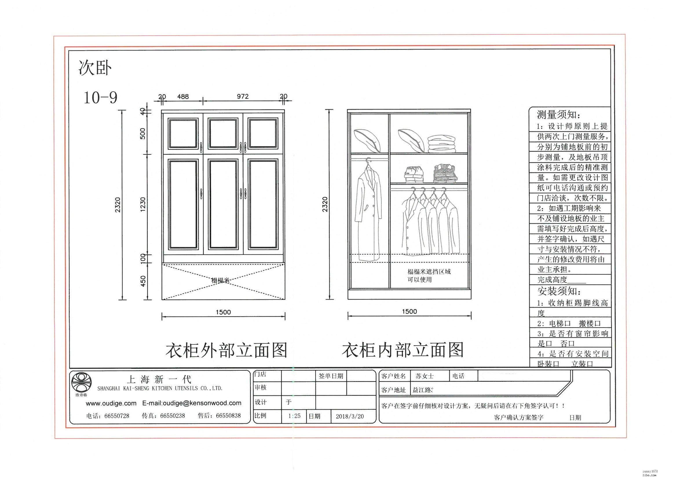 衣柜立面图.jpg