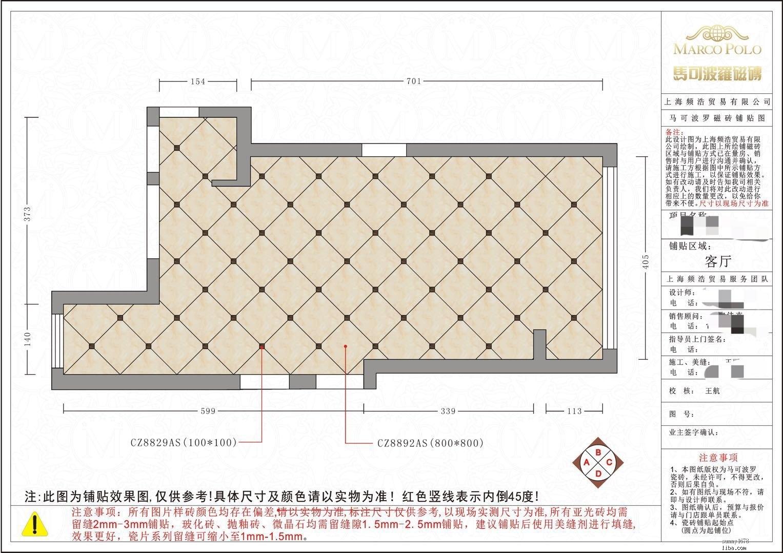 客餐厅地砖铺贴图.jpg