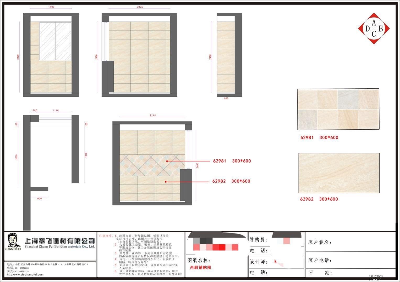 中厨铺贴图.jpg