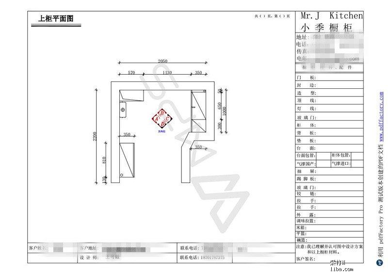 环林东路799弄98号803初测 Model (1)_03_副本.jpg