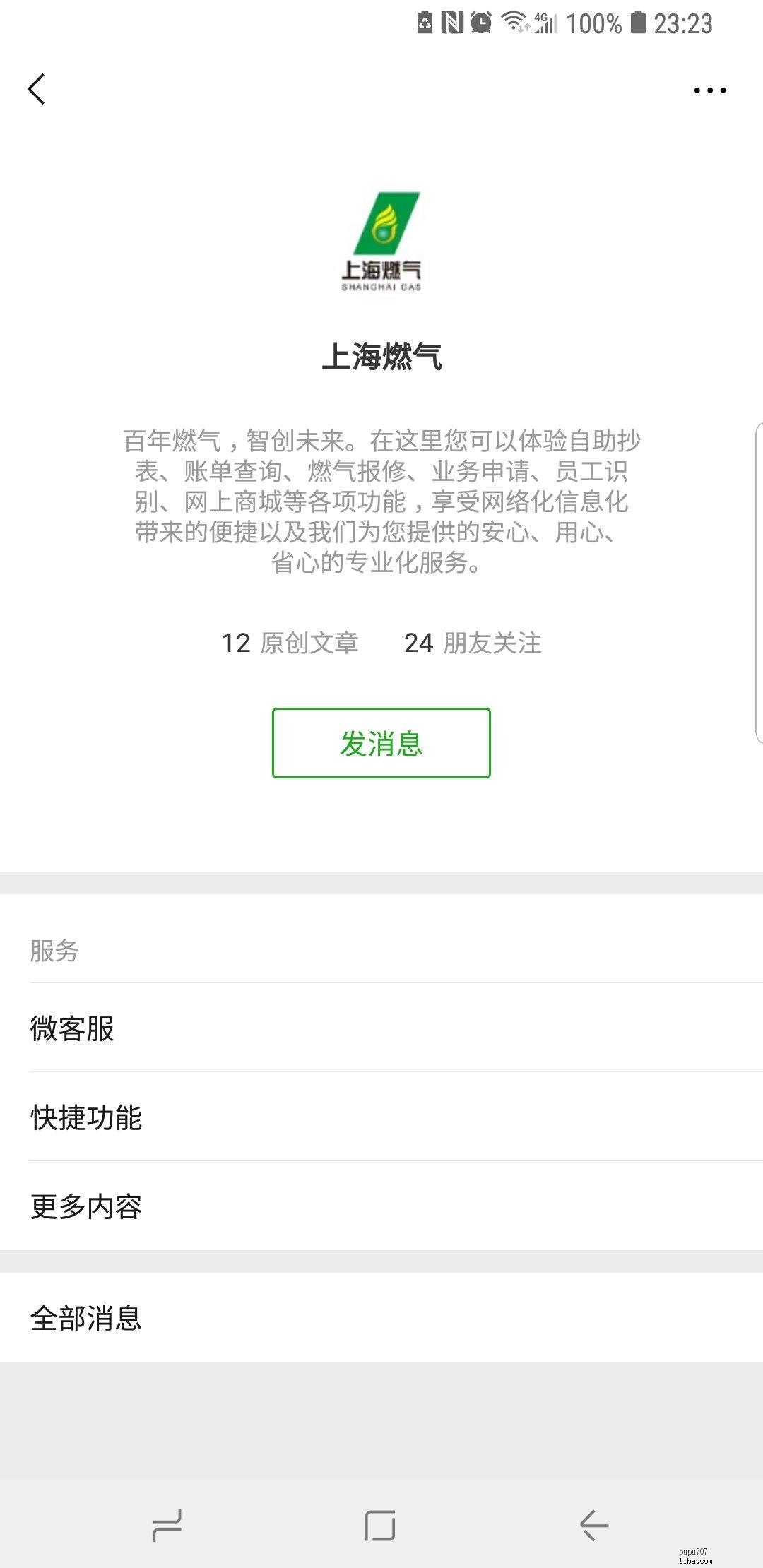 Screenshot_20180611-232352_WeChat.jpg